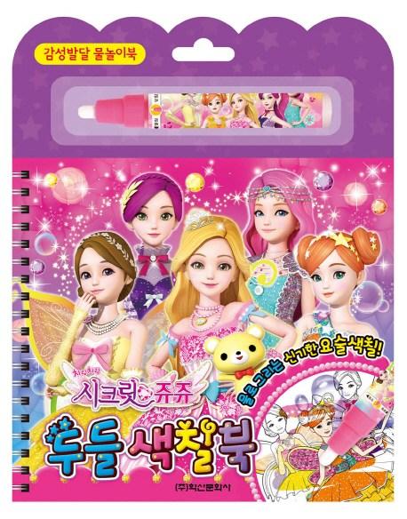 치링치링 시크릿 쥬쥬 두들 색칠북:감성발달 물놀이북, 학산문화사