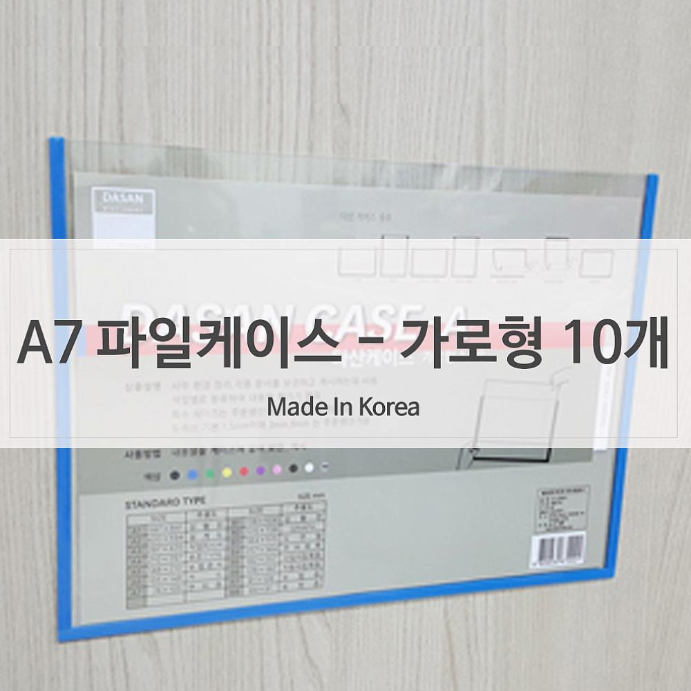 나비주 투명알림판 안내 게시판 벽부착 A7 10개 아크릴사인 표지판, 해당상품