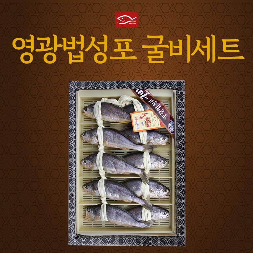 [대영에프앤에프] 영광법성포굴비 선물용(10미) 가정용(20미), 가정용 1.7~1.8kg (18~19cm) x 20미