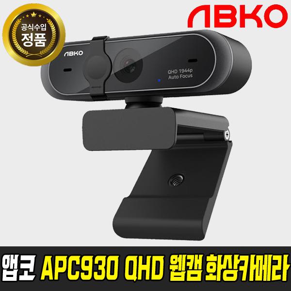 앱코 ABKO APC930 QHD 웹캠 컴퓨터 PC 화상카메라 방송용 회의 강의 유튜브, 단일