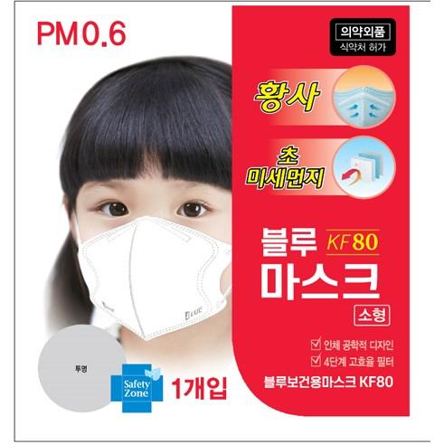 KF80 kf94 소형 유아 어린이 미세먼지 블루인더스 블루본 마스크 비말차단 50매, 1박스
