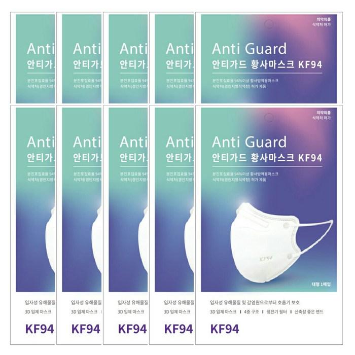 안티가드 KF94 대형 장당898원 황사마스크 1개별포장 50매, 1세트