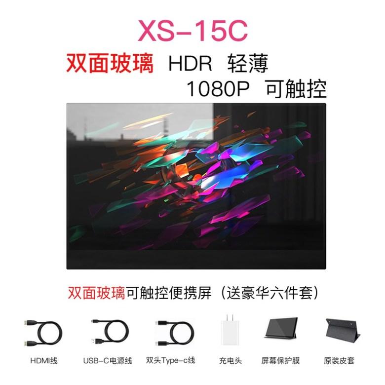 15.6 인치 휴대용 모니터 터치 스크린 휴대폰 외부 확장 모니터 보조스크린, HDR1080p양면유리 라미네이트 터치버전(가죽케이스)