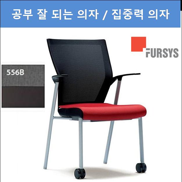 퍼시스 CHN4311A 서울대의자 학생 사무용 의자 (메쉬), 556B (검정)