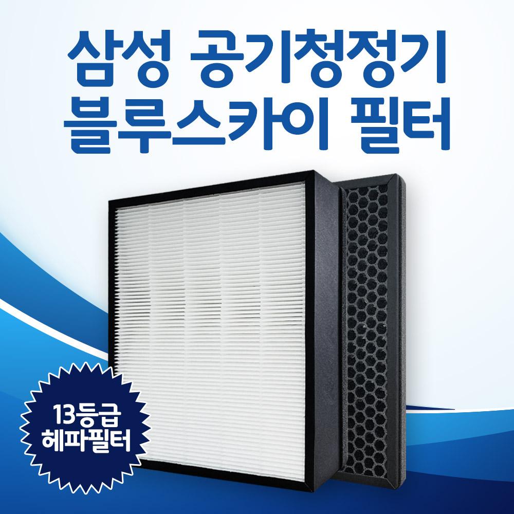 삼성 블루스카이 3000 6000 AX40M3050DMD 필터 CFX-G100D 국산 H13 공기청정기, 3.CFX-G100D 프리미엄형