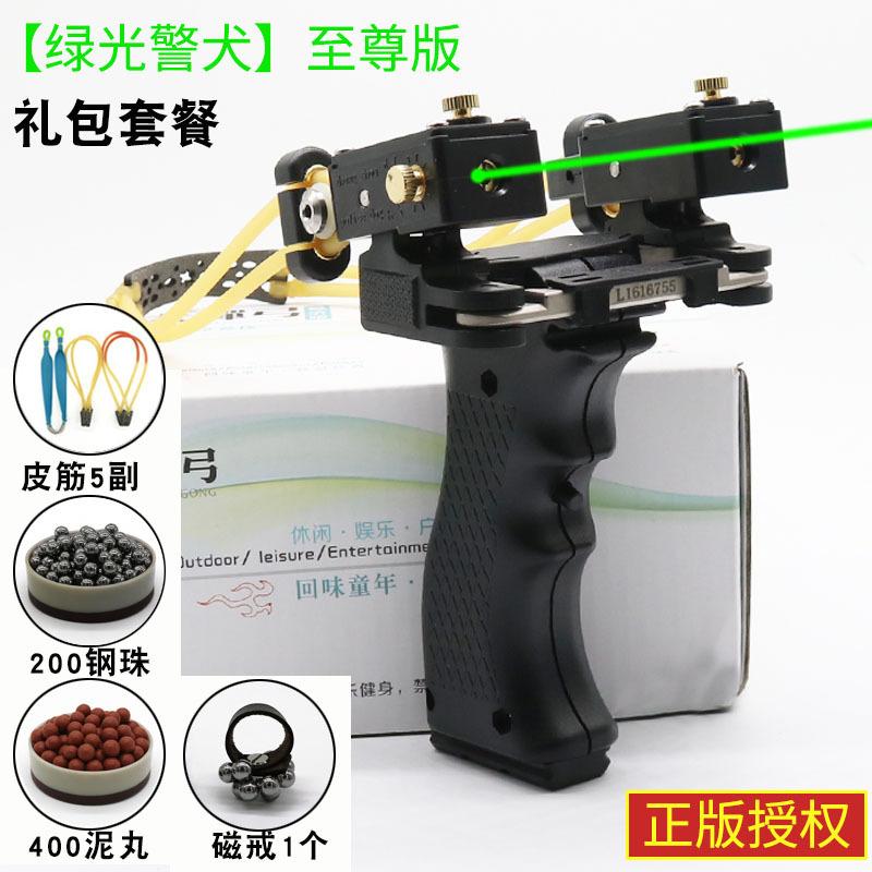 정밀조준 레이저 슬링샷 높은 명중률 전문가용 새총, 그린 베이직 에디션2