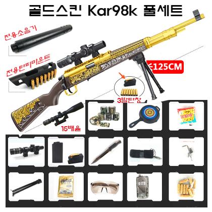 Jianfeng 카구팔 골드스킨 풀파츠 kar98k 저격총 탄피배출 탄피30 고무탄1400 수정탄1만 비비탄 수정탄