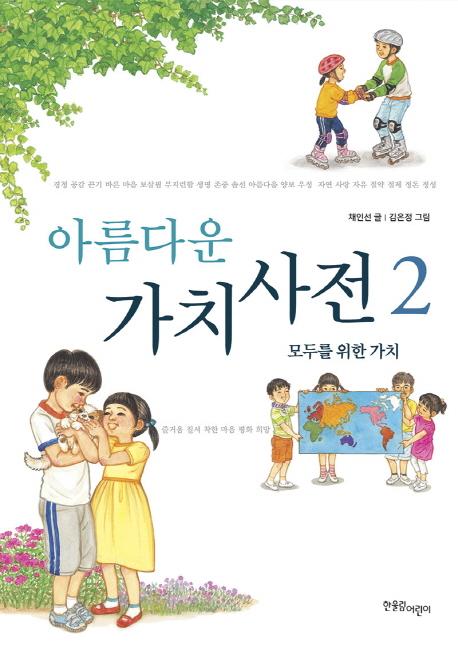 아름다운 가치 사전. 2:모두를 위한 가치, 한울림어린이
