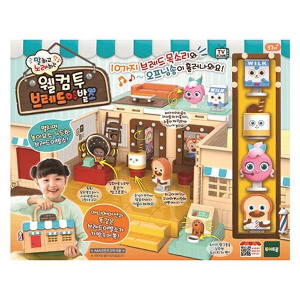 장난감 웰컴투 브레드 이발소 인형 놀이 하우스 의집