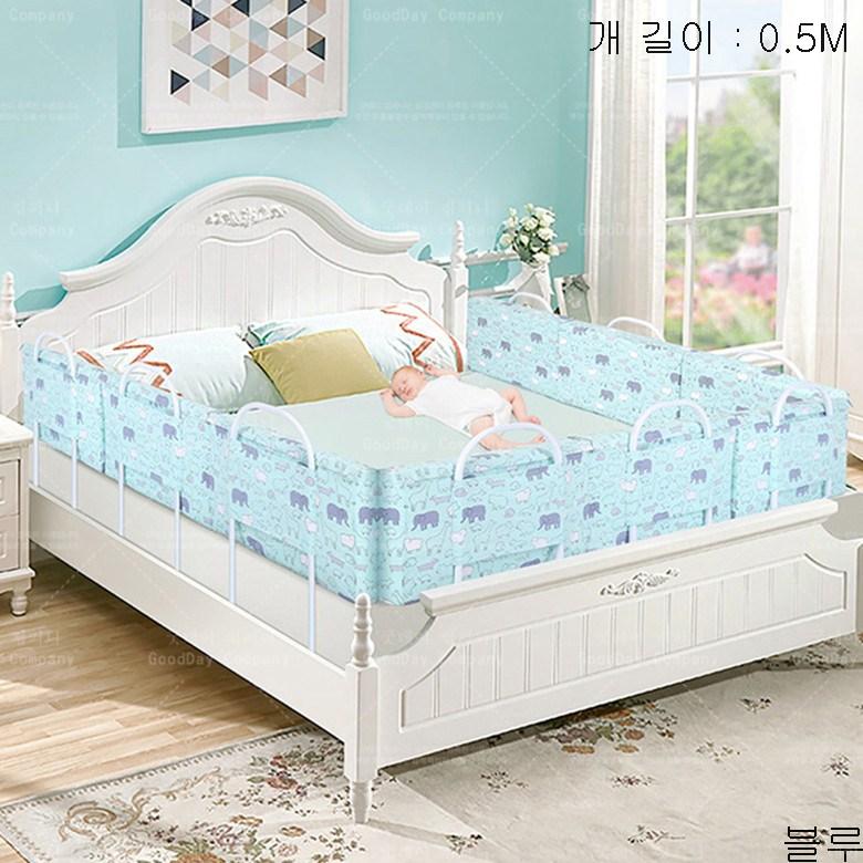 굿데이 컴퍼니 아기어린이 침대 옆 가드레일 안전바 낙상방지 sHL01, 블루0.5M