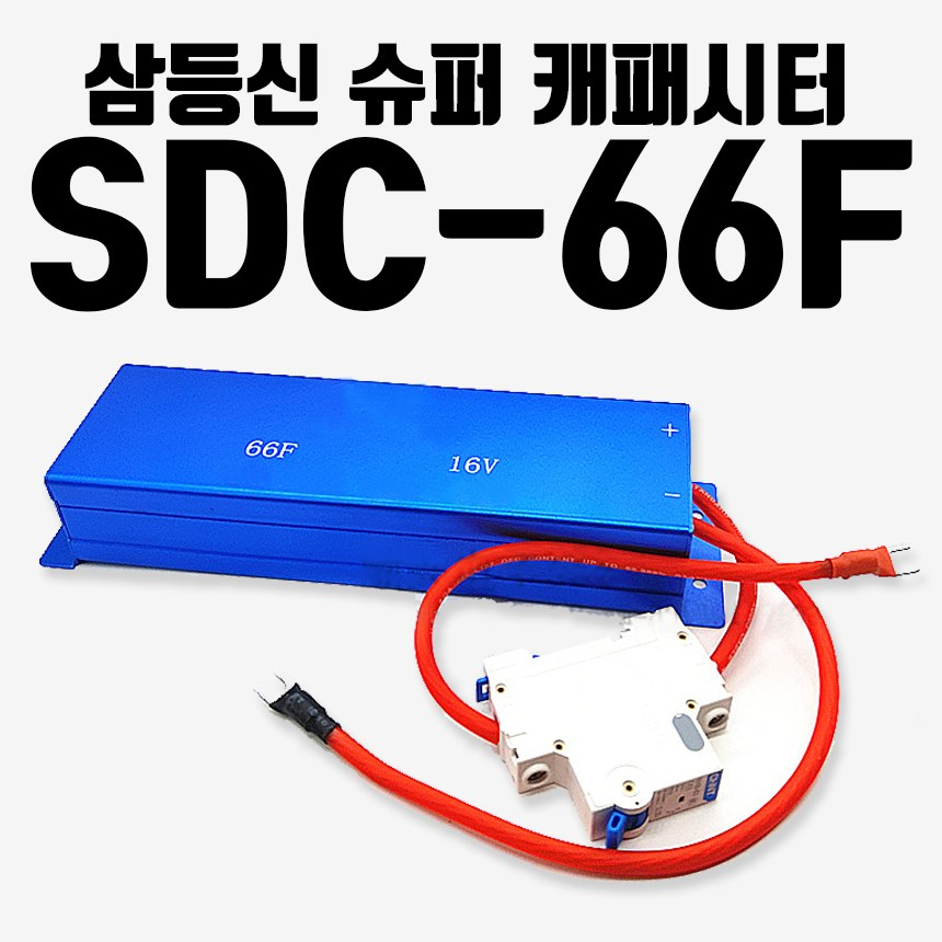 아답션 울트라 슈퍼 캐패시터 커패시터 파워몬 티에프캡 자동차 배터리 전류전압안정기 고출력 대용량 SDC-66F