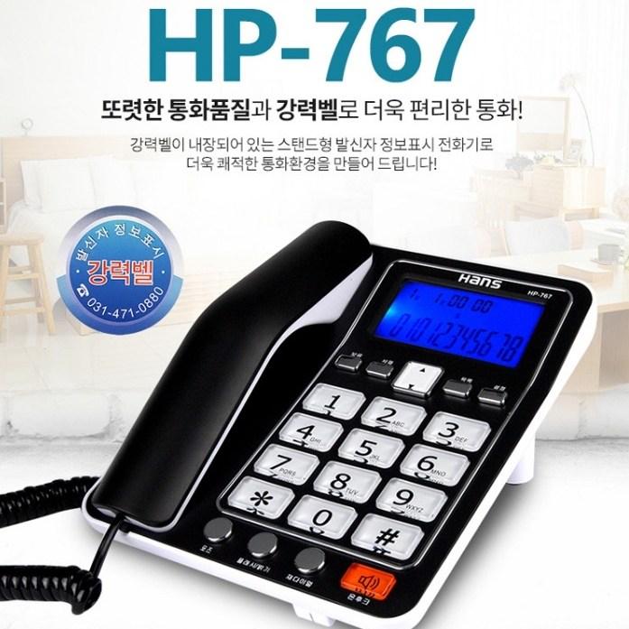 또렷한 통화품질 강력한 벨소리 다이얼 버튼 큰 일반전화기 발신자표시 일반 사무 전화기 회사 매장 유선전화 사무실 사무용 가정용 (POP 2007588414)