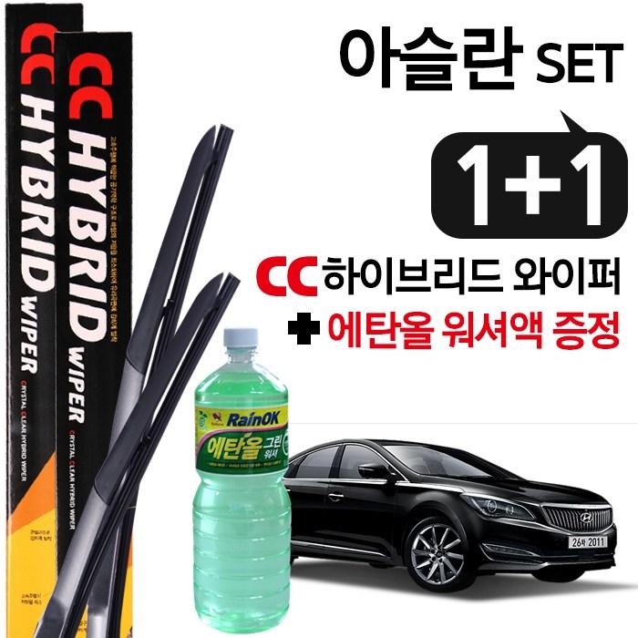 CC하이브리드 와이퍼 아슬란 2개 1set (650+450mm)+워셔액 증정