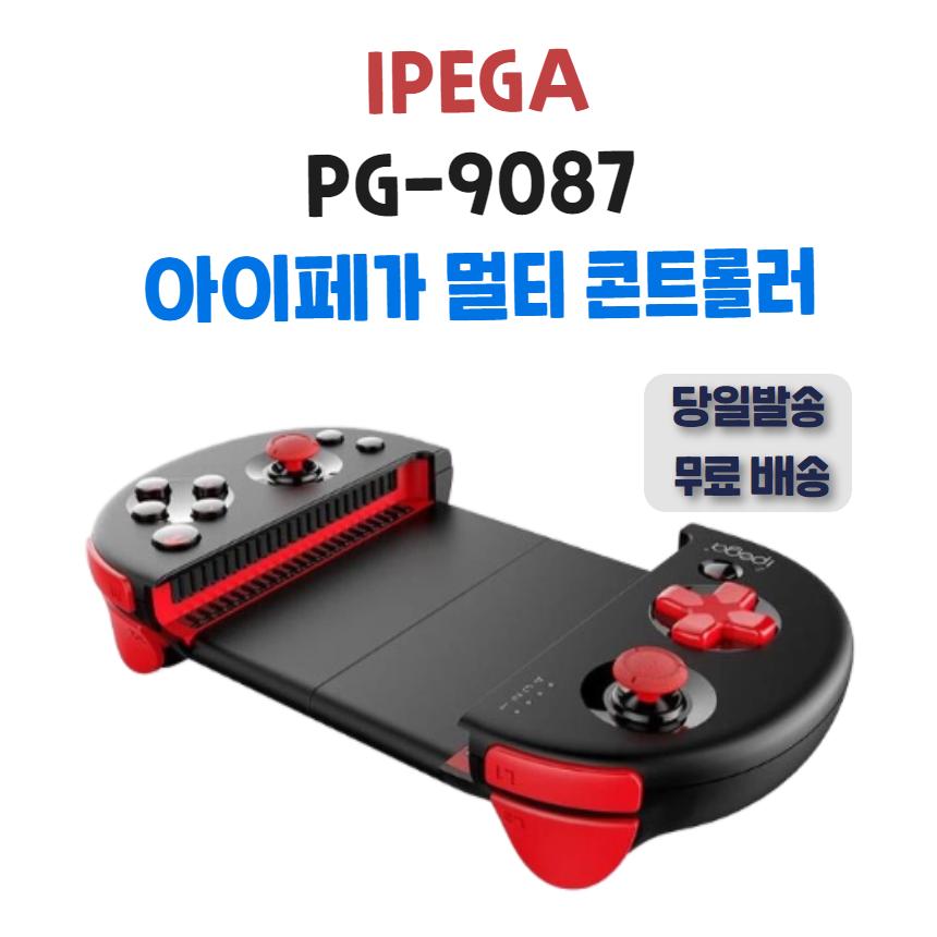 iPEGA PG-9087 스마트폰 게임패드 조이스틱 PG9087 블루투스 게이밍패드 블루투스게임패드, 1개