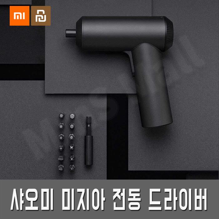 샤오미 미지아 전동드릴 휴대용 전동드라이버
