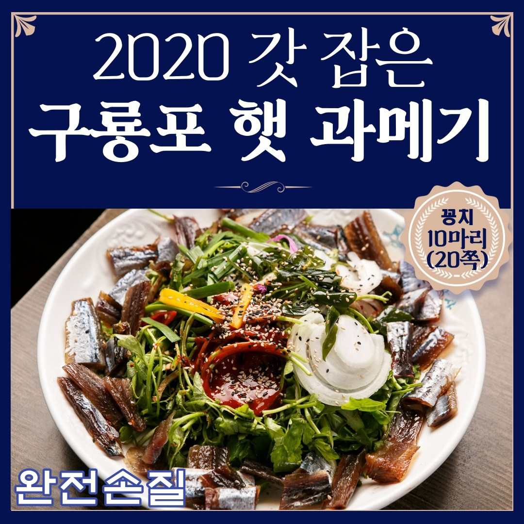 2020년 햇 꽁치 과메기 포항 구룡포 산지직송 손질 청어 야채세트, 4번 완전손질 진공포장 10마리(20쪽)