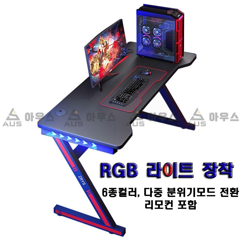 아우스 ZRYS 카본 게이밍책상의자 컴퓨터책상의자 게이밍데스크 RGB라이트 게임용책상 사무용책상 게이밍의자 게임용의자 관부가세 포함 추가택배비용 판매자 전액 부담, 책상(1400mm)