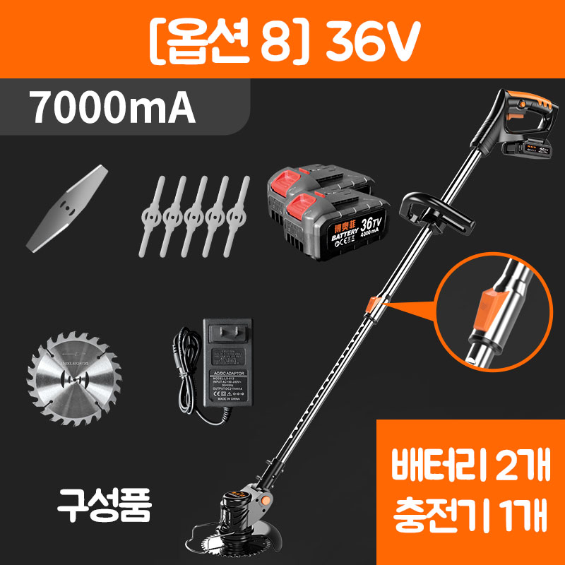 무선 충전 고급 예초기 경량 잔디깍이 36V 대용량 길이조절, 8set