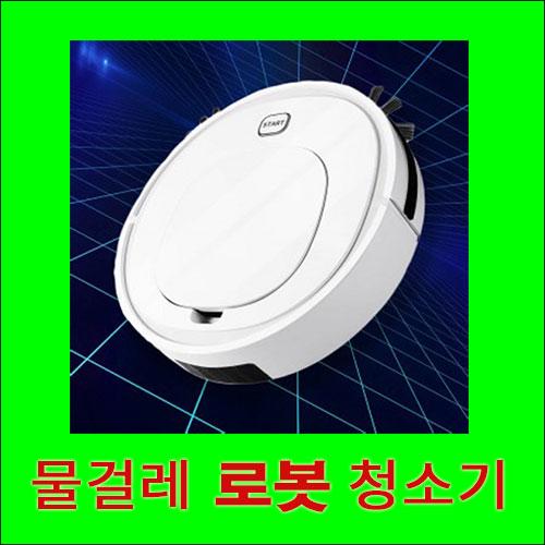 이에스로봇청소기 gipfel로봇청소기 jorc03 에브리봇3i 비스포크제트봇 세라젬물걸레청소기 로봇청소기merc-kx500w 아카소로봇청소기 아이뮤즈클링봇 더볼트타임로봇청소기, 이에스 로봇 청소기 (POP 5503087114)
