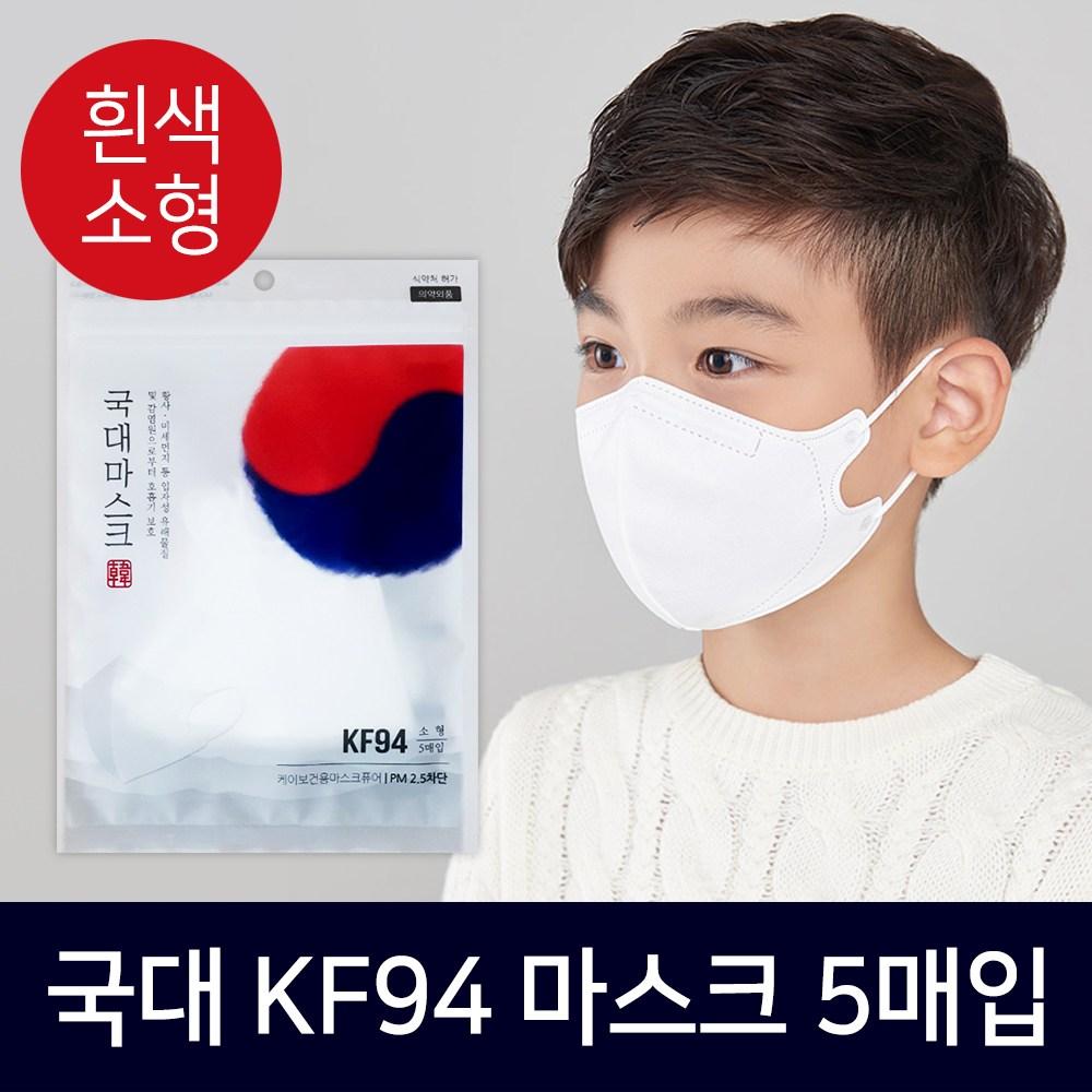 국대마스크 KF94 소형 5매입 어린이용 화이트, 단품