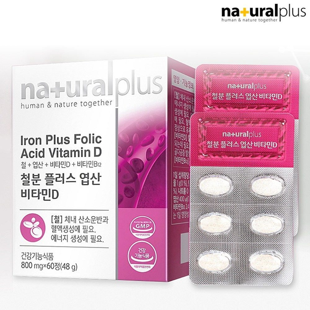 철분 플러스 엽산 비타민D 2개월분