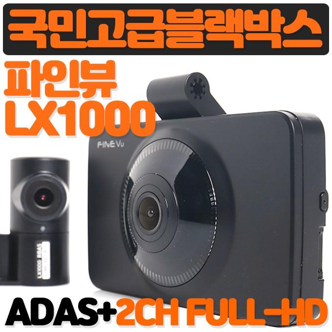 초특가 어린이보호구역안내 파인뷰 LX1000 나이트비젼 전후방모두 Full-HD초고화질 ADAS탑재, 파인뷰 LX2000프리미엄(32G)+외장GPS