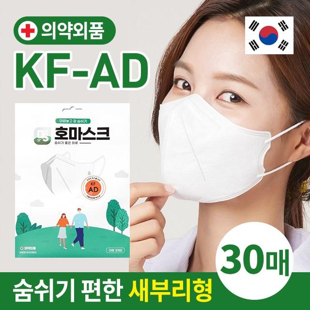 단지몰 [30매] KF-AD 새부리형 숨쉬기 편한 비말 차단 마스크 국내생산 의약외품 식약처 인증 여름용 대형 어른용, 10팩, 3매입