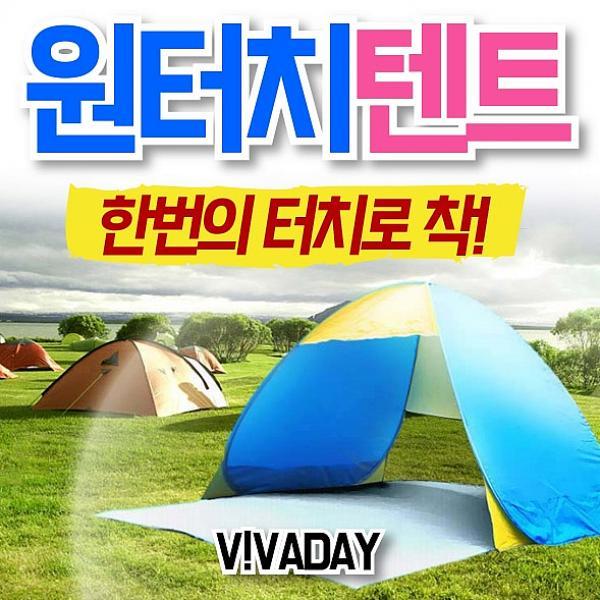 카윙 비치삼각 원터치 팝업텐트 알파인 돔형 텐트