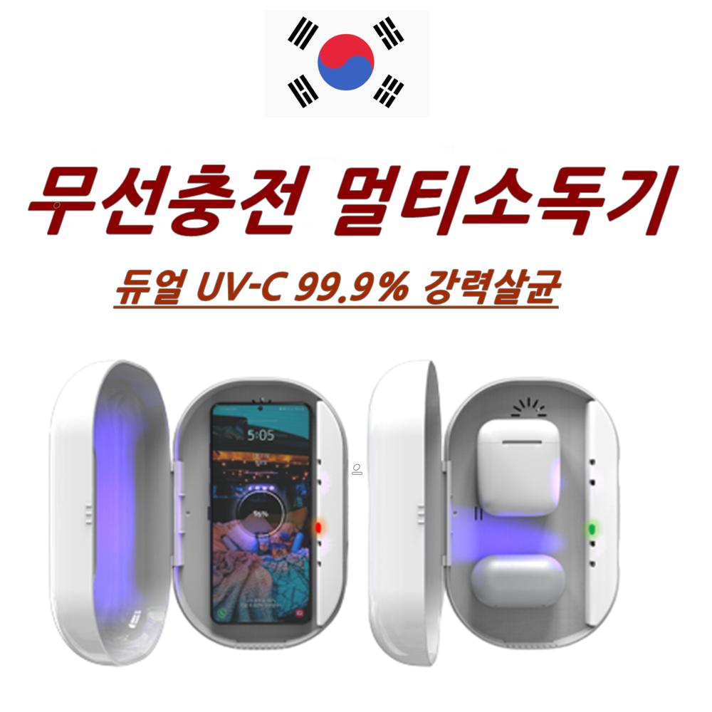 쥬니온닥터캡슐 uv 살균기 마스크 휴대폰 다용도 자외선소독기 휴대용살균기, 주니온닥터캡슐프리미엄