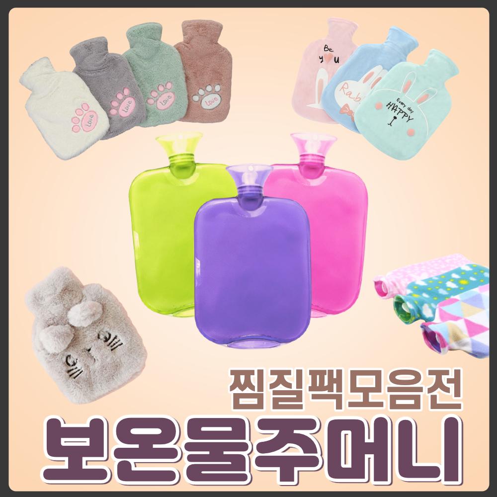 빈야드 온열 온수 수족냉증 핫팩 찜질팩 찜질주머니 보온물주머니, A. PVC 물주머니 (500ml)