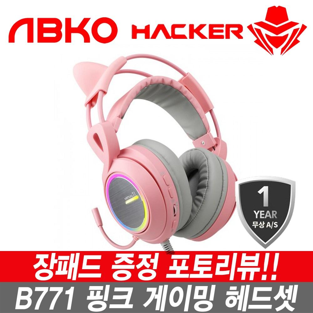 ABKO IAK_ABKO 해커 B771 핑크 헤드셋 7.1서라운드 RGB LED 게이밍