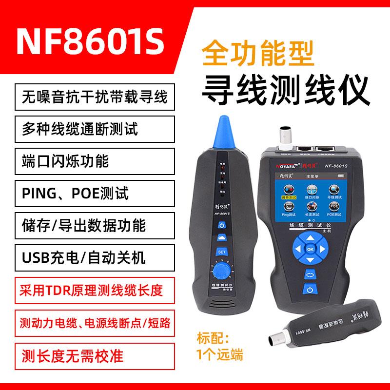 TDR 케이블거리측정기 다기능랜테스터기 케이블추적기 PoE테스트기 NF-8601S 배츠비, 옵션1