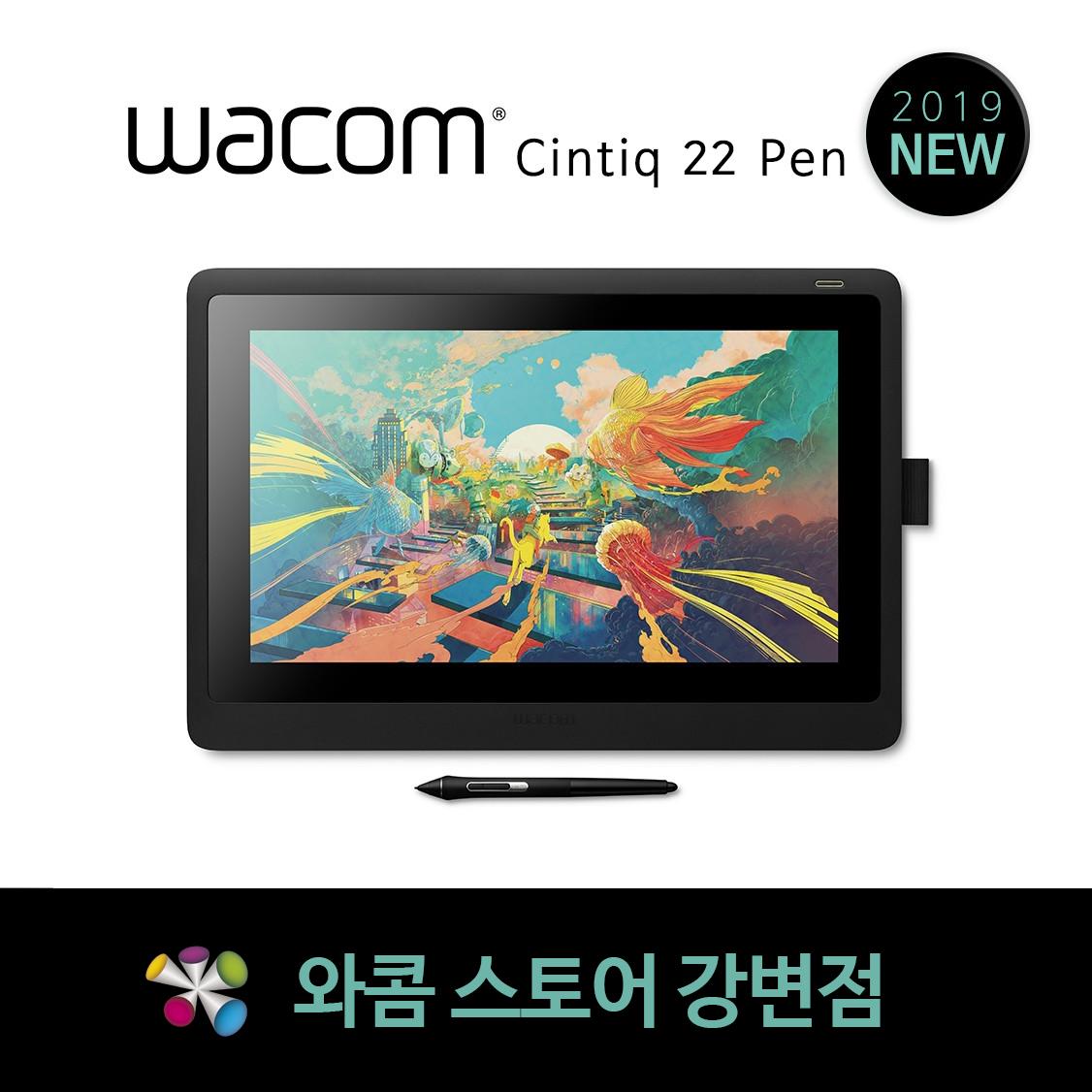 와콤 [와콤 스토어 강변] 신티크 22 HD 펜 DTK-2260 WACOM Cintiq 22HD 타블렛