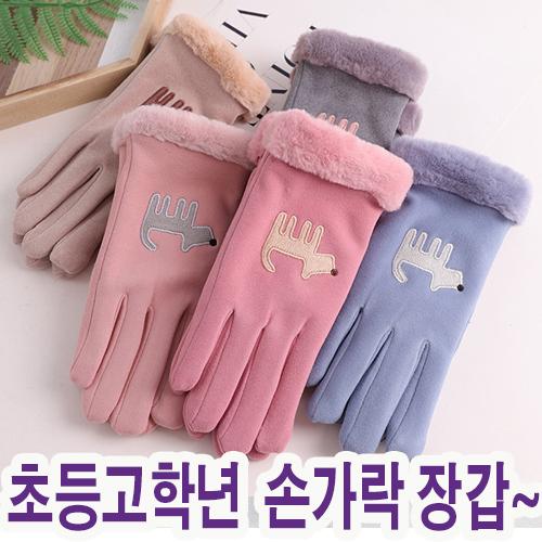 잼뽀니 퍼피목털 주니어손가락장갑~고급장갑 품질좋아! 미리미리준비하세요! 니트장갑