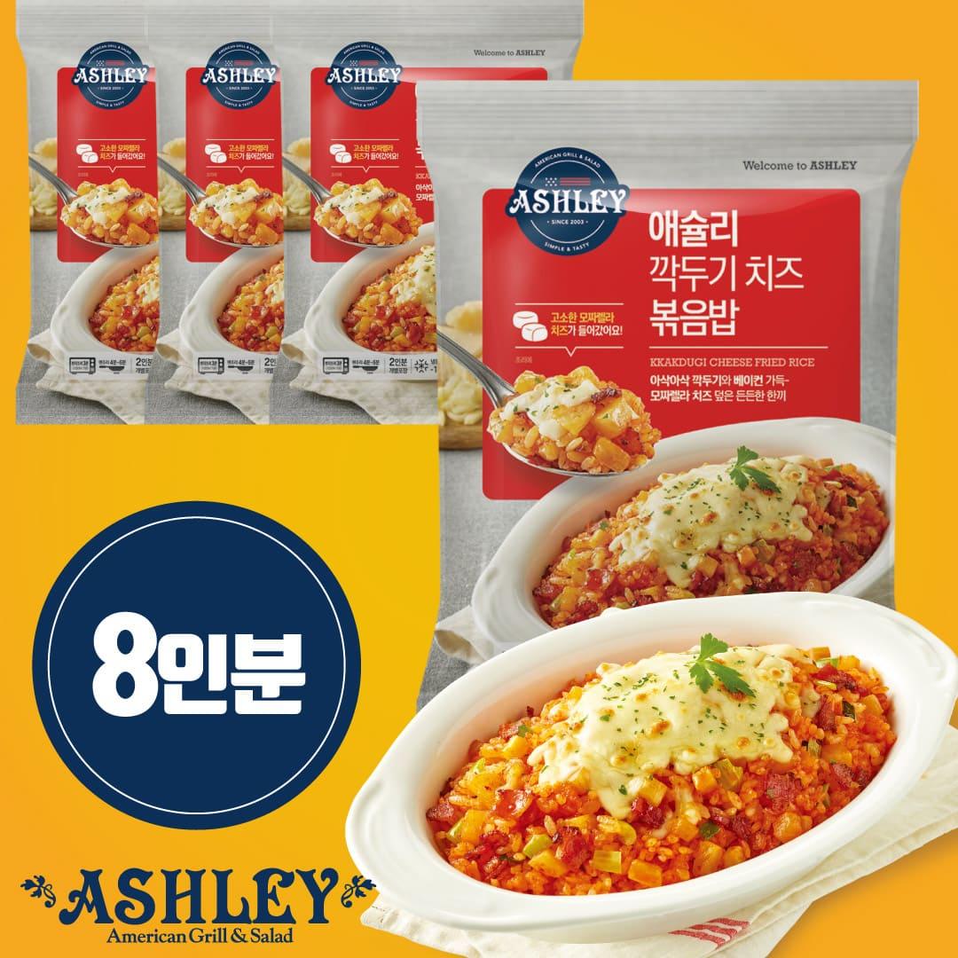 애슐리 깍두기 치즈 볶음밥 230gx8인분