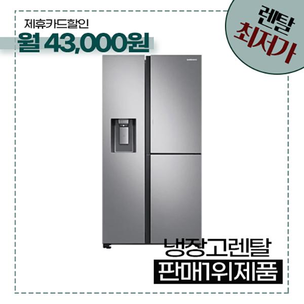 [삼성] 양문형 3도어 얼음정수기 냉장고 805L (RS80T5190SL)