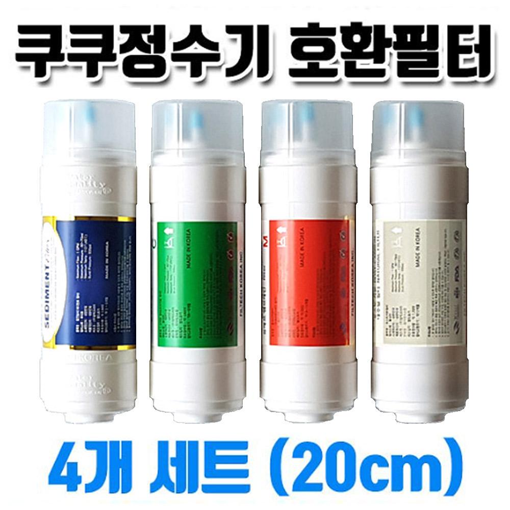 쿠쿠정수기필터 CP-B501HB 호환 교체 필터, 1년세트8개