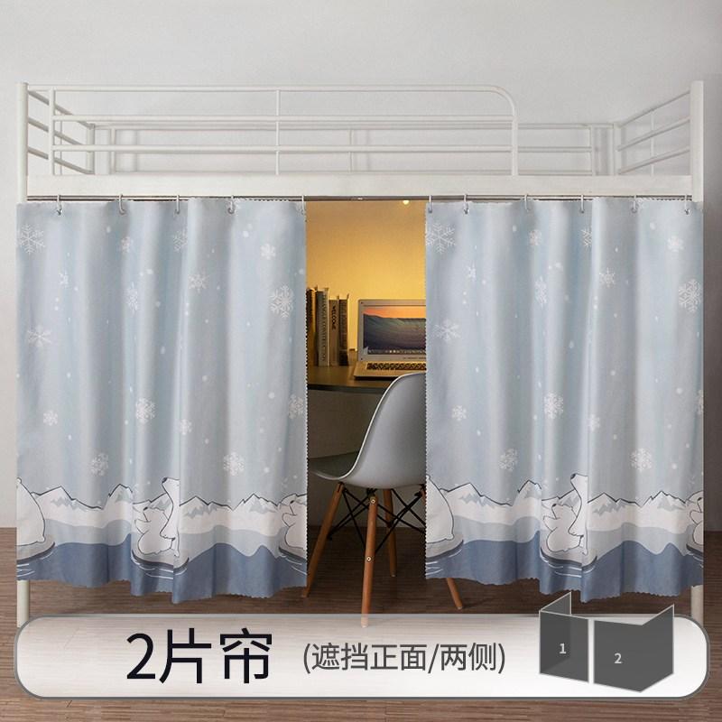 기숙사텐트 대학생 기숙사 침실 침대커튼 위아래에까는 암막커튼 걸이식커튼 범퍼가드 침대위, C01-기타