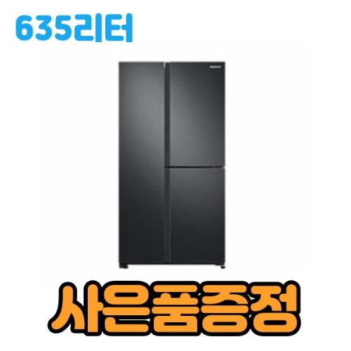 삼성 세미빌트인 3도어 냉장고 635L 리얼메탈 RS63R557EB4 (전국무료배송)
