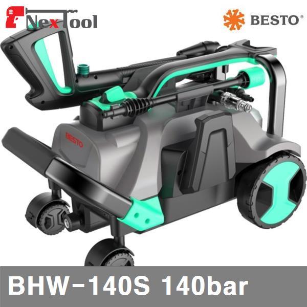 베스토 657-1617 고압세척기 BHW-140S 140bar 5.5ℓ/min (1EA)