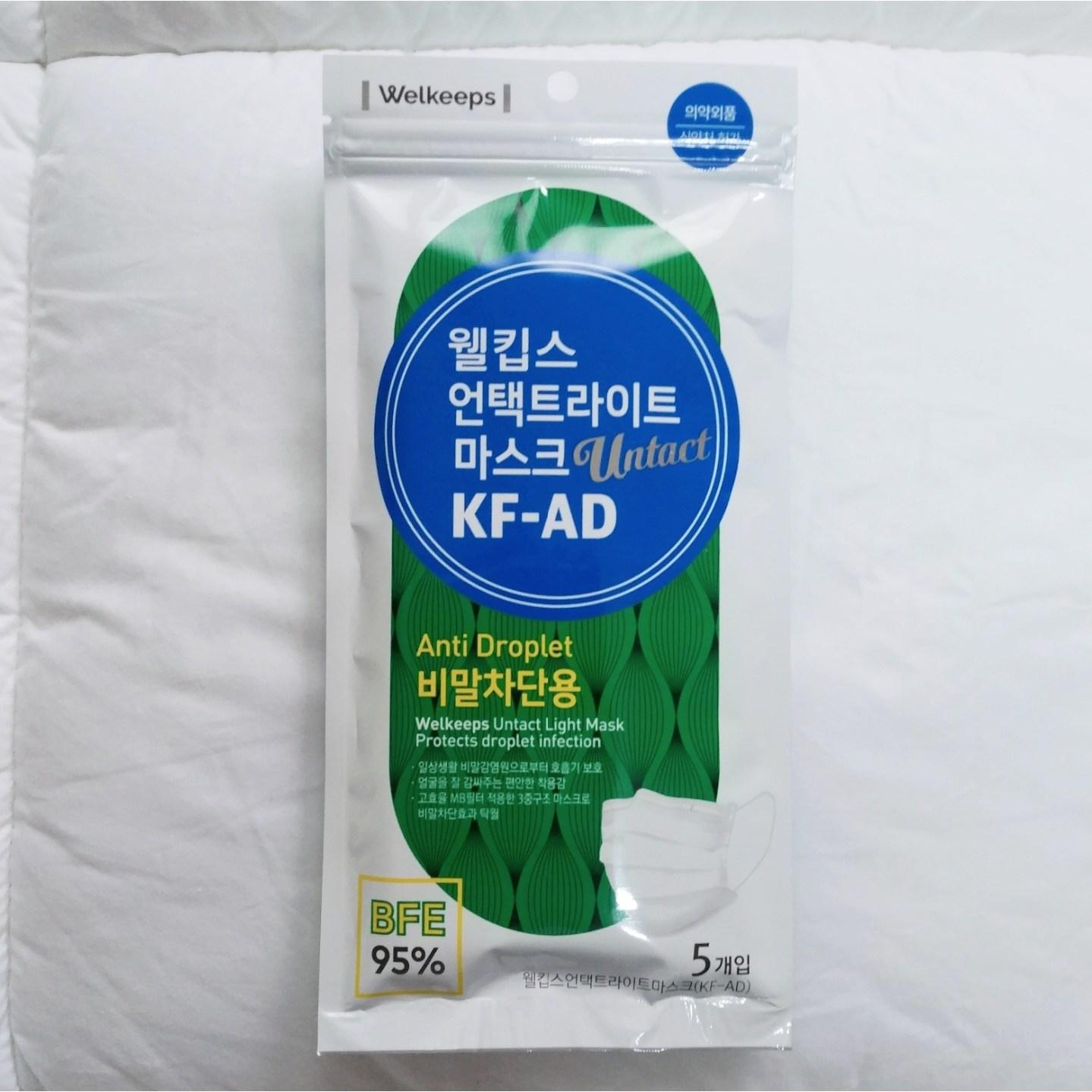 웰킵스 비말 차단 마스크 KF-AD 일회용 덴탈 15매 (3팩)