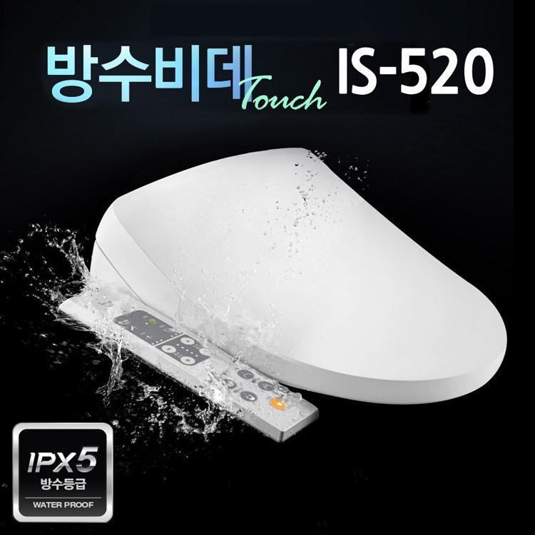 이누스 방수비데 IS-520 - 파워방수IPX5 [2020년 신제품], 고객님 직접설치