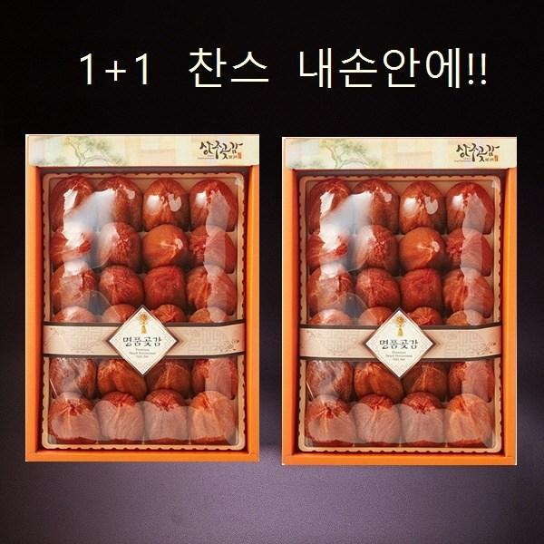 상주감동네곶감 찬스, 1세트, 800g+800g