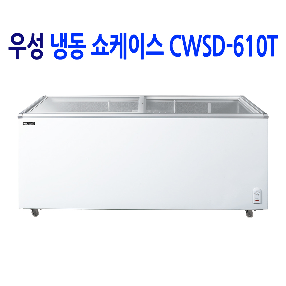 우성 냉동쇼케이스 CWSD-610T (610L), CWSD-610T (610L) 1800x670x870 (POP 1719925054)