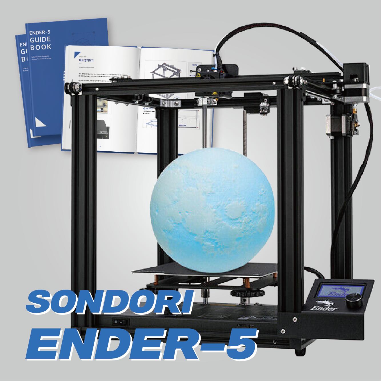 손도리 DIY 3D프린터 엔더5 Ender-5 한글매뉴얼 동봉 공식수입사, Ender5