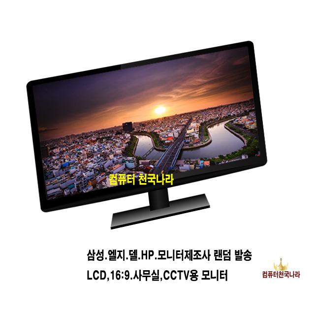 컴퓨터천국나라 나만의선택 삼성 LG HP DELL LCD LED A급 중고모니터 모니터, 24형 와이드 LED 중소기업 제조사랜덤발송(23.5인치)