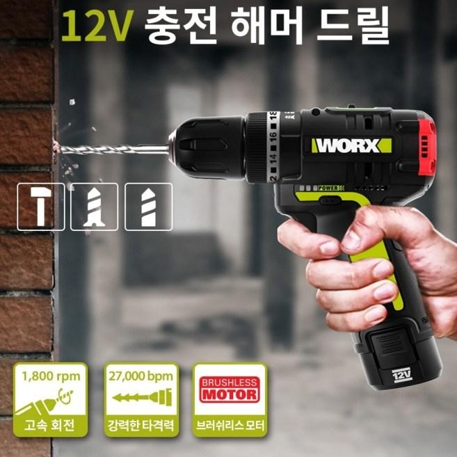 (웍스) 충전해머드릴 WU131 12V2.0브러쉬리스