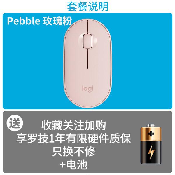 로지텍 패블 M350 무선 블루투스 마우스 사무용 게이밍, 로즈 핑크, 공식 표준