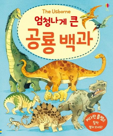 엄청나게 큰 공룡 백과 : 플랩북, 어스본코리아