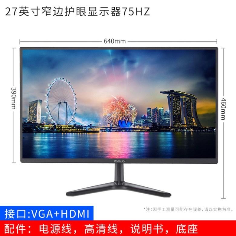 컴퓨터 모니터 19 24 인치 22 데스크탑 32 HDMI HD 2K 게임 게임 144hz 화면 27, 좁은 쪽 27 인치 눈 보호 VGA + HDMI 흑백 75hz, 메모는 기본적으로 검은 색입니다.